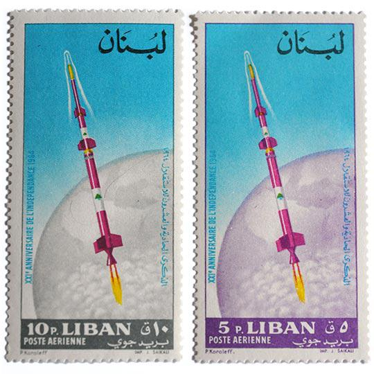 2 Joana Hadjithomas and Khalil Joreige, The Lebanese Rocket Society, stamps issued by the Lebanse Post Office in 1964