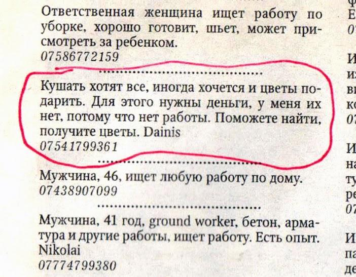 Classified advert by Dainis Vucens, Angliya newspaper