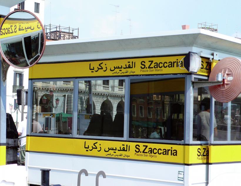 Emily Jacir, stazione 2008 - 2009 Public intervention on Line 1 vaporetto stops (S.Zaccaria)